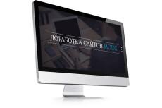 Доработки сайта на Modx Revolution 8 - kwork.ru