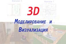 Визуализация и планировки деревянных домов  для размещения на сайтах 16 - kwork.ru