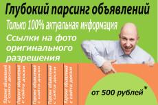 База Товары для садоводов по Москве и области 32 - kwork.ru