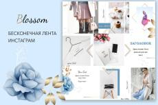 Готовая бесконечная лента, инстаграм пазл, инста-дизайн, варианты 30 - kwork.ru
