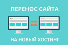 Перенесу сайт с одного хостинга или VPS на другой 5 - kwork.ru