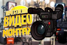 Монтаж и обработка видео 21 - kwork.ru