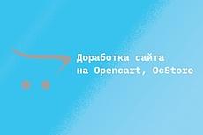 Доработаю Ваш сайт на MODxRevo или OpenCart 6 - kwork.ru