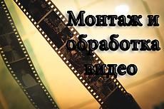Монтаж и обработка ваших видео 18 - kwork.ru