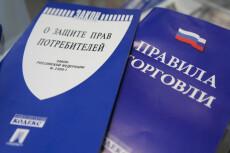 Юридическая консультация по защите прав потребителей 3 - kwork.ru