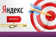 Создам РК Google Adwords до 350 объявлений 9 - kwork.ru