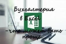 Разработаю модели расчетов в Excel 10 - kwork.ru