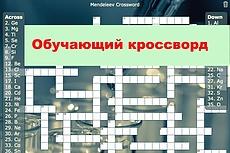 Составлю уникальный кроссворд из ваших слов 28 - kwork.ru