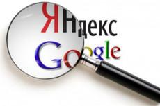 Ссылки с Яндекс Каталога 20+ штук 26 - kwork.ru