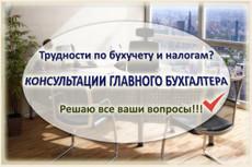 Составлю декларации и отчетность в ФНС, ПФ и ФСС 25 - kwork.ru