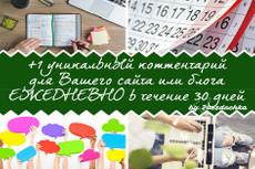 +50 уникальных комментариев на Вашем сайте или блоге 18 - kwork.ru