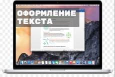 Форматирование текста в документе и в статьях Microsoft Word 3 - kwork.ru