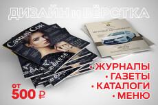 Каталог, меню, журнал в короткие сроки 10 - kwork.ru
