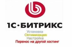 установлю и настрою плагины Wordpress 7 - kwork.ru
