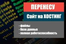 Перенесу сайт на Wordpress, Joomla, Modx на другой хостинг или домен 9 - kwork.ru