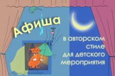 Сделаю афишу 20 - kwork.ru