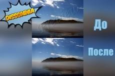 Удаление фона с  пяти изображений 4 - kwork.ru