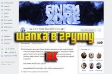 Дизайн группы в контакте 6 - kwork.ru