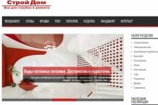 Строительный портал - Построй дом на Wordpresse - Демо в описании 30 - kwork.ru