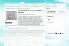 наполню сайт товаром 5 - kwork.ru