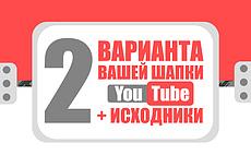 Шапка для YouTube канал, 2 варианта, исходники 14 - kwork.ru