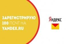 Зарегистрирую 150 почтовых ящиков 12 - kwork.ru