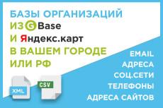 Соберу свежую базу компаний - Email, тел., сайт 13 - kwork.ru