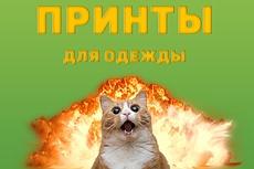 Эскизы для тату, принты на футболки, блокноты, кружки 6 - kwork.ru