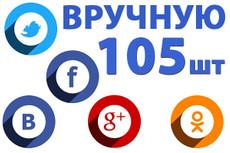 199 Безанкорных ссылок. социальных сигналов, поделиться вашим сайтом 29 - kwork.ru