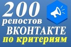 Google+ - 300 Репостов (поделиться) по критериям 18 - kwork.ru