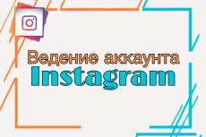 Оформление ленты Instagram в едином стиле 15 - kwork.ru