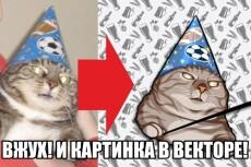 Нарисую паттерн 9 - kwork.ru