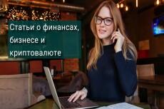 Напишу текст на тематику бизнес, банки 5 - kwork.ru