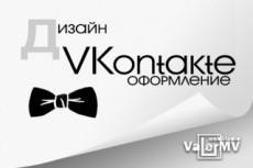 Оформление дизайна групп в социальных сетях 7 - kwork.ru