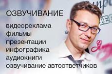 Озвучу ваш ролик, трейлер, игру, рекламу и т.д. 6 - kwork.ru