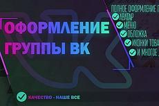 Обложка для группы ВКонтакте на любой вкус 31 - kwork.ru