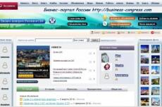 Размещение статей с ссылками на Ваш ресурс более чем на 800 площадках 21 - kwork.ru
