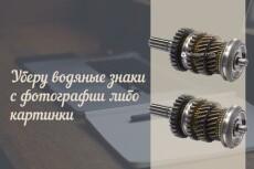 Уберу водяной знак 23 - kwork.ru