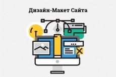 Создам макет сайта 21 - kwork.ru