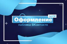 Оформлю паблик 5 - kwork.ru