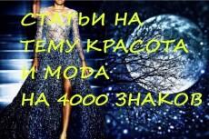 Копирайтинг статей на женские тематики 5 - kwork.ru