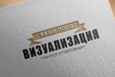 Отрисую для вас логотип 6 - kwork.ru