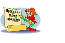 Корректура текстов . Исправлю все ошибки 2 - kwork.ru