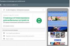Оптимизирую картинки сайта 14 - kwork.ru