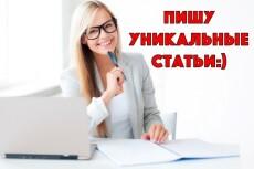 Напишу сценарий для ютуб-канала 4 - kwork.ru