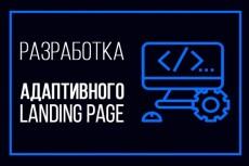 Создание адаптивного лендинга из 4 блоков или больше 198 - kwork.ru