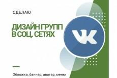 Сделаю флаер, брошюру, листовку 49 - kwork.ru