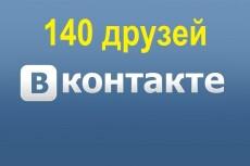 Приведу 140 живых участников в группу 6 - kwork.ru