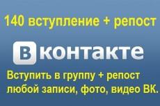 140 друзей, подписчиков 3 - kwork.ru