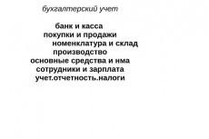 Бухгалтерские услуги по 1С предприятию базовая 13 - kwork.ru